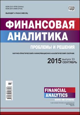 Финансовая аналитика = Financial analytics : проблемы и решения: научно-практический и информационно-аналитический сборник. 2015. № 33(267)