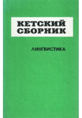 Кетский сборник: сборник научных трудов
