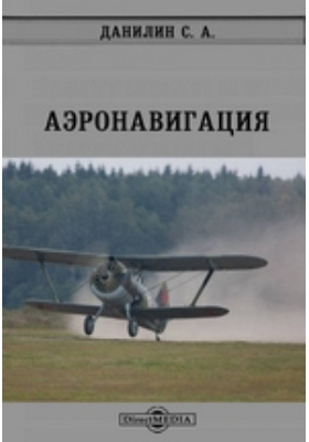 Аэронавигация: практическое пособие