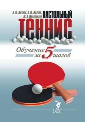 Настольный теннис : обучение за 5 шагов