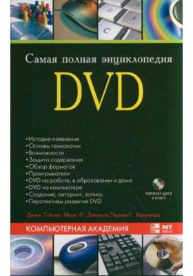 Самая полная энциклопедия DVD (+ CD) = DVD Demystified