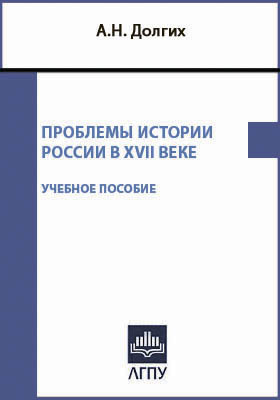 Проблемы истории России в XVII веке: учебное пособие