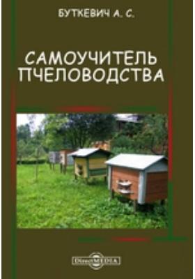 Самоучитель пчеловодства: практическое пособие