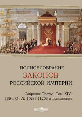 Полное собрание законов Российской империи. Собрание третье От № 10233-11208 и дополнения. Т. XIV. 1894