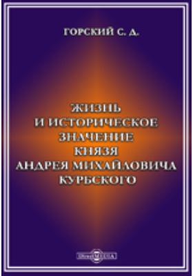 Жизнь и историческое значение князя Андрея Михайловича Курбского: биографический справочник