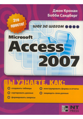 Microsoft Access 2007 = Microsoft Access 2007. Quick Steps