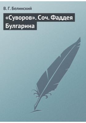 «Суворов». Соч. Фаддея Булгарина