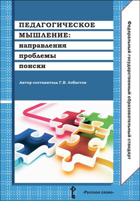Педагогическое мышление : направления, проблемы, поиски: коллективная монография