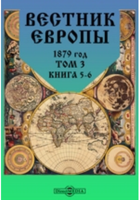 Вестник Европы: журнал. 1879. Т. 3, Книга 5-6, Май-июнь