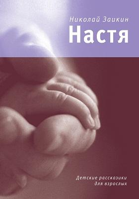 Настя : детские рассказики для взрослых: художественная литература