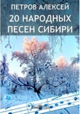 20 народных песен Сибири: художественная литература
