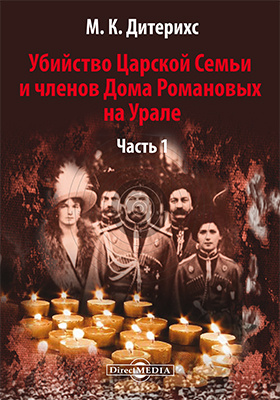 Убийство Царской Семьи и членов Дома Романовых на Урале, Ч. 1