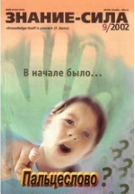 Знание-сила: журнал. 2002. № 9