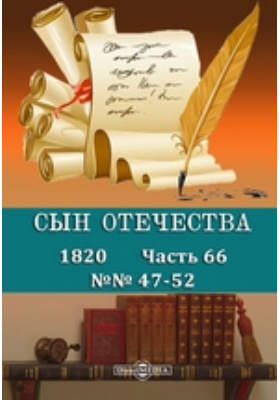 Сын Отечества: журнал. 1820. №№ 47-52, Ч. 66