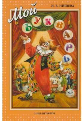 Мой букварь : Книга для обучения дошкольников чтению