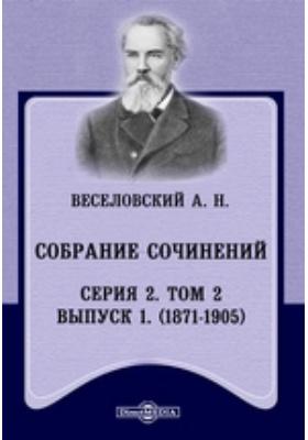 Собрание сочинений. Серия 2. (1871-1905). Т. 2, Вып. 1