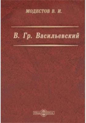 В. Гр. Васильевский