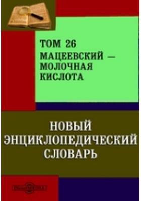 Новый энциклопедический словарь: словари. Т. 26. Мацеёвский — Молочная кислота