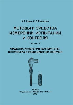Методы и средства измерений, испытаний и контроля : в 5-ти ч., Ч. 3. Средства измерения температуры, оптических и радиационных величин