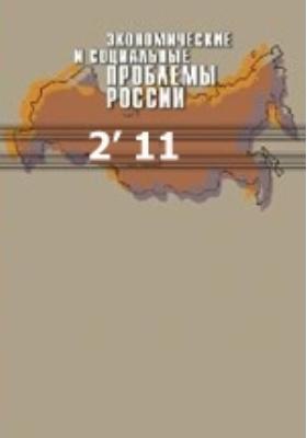 Экономические и социальные проблемы России: журнал. 2011. № 2