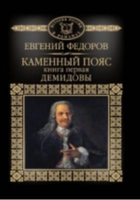 Т. 24. Каменный Пояс: художественная литература. Кн. 1. Демидовы