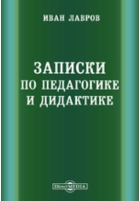 Записки по педагогике и дидактике