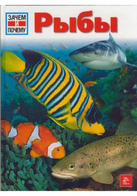 Рыбы = WAS IST WAS Fische