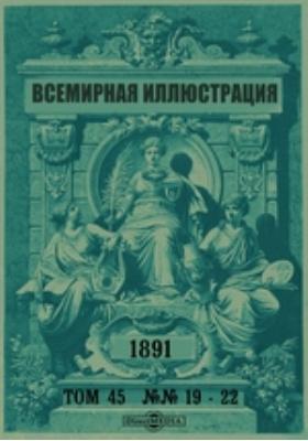 Всемирная иллюстрация. 1891. Т. 45, №№ 19-22