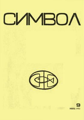 Символ: журнал. 1983. № 9