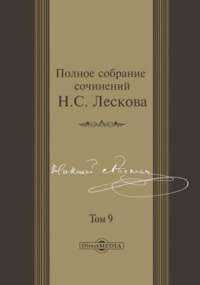 Полное собрание сочинений. Т. 9, Книга 1-2. Некуда
