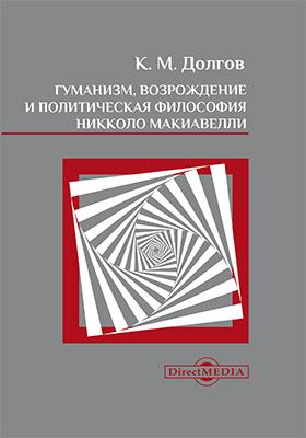 Гуманизм, Возрождение и политическая философия Никколо Макиавелли: монография