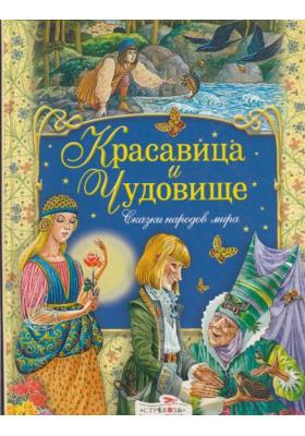 Красавица и чудовище : Сказки народов мира
