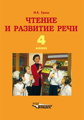 Чтение и развитие речи : учебник для 4-го класса специальных (коррекционных) образовательных учреждений I вида