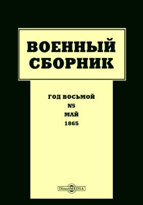 Военный сборник: журнал. 1865. Т. 43. № 5