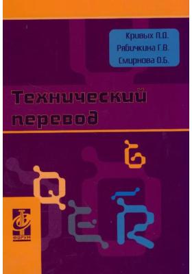 Технический перевод : Учебно-методическое пособие