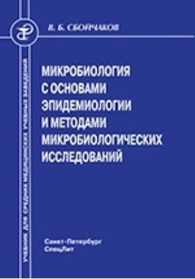 Микробиология с основами эпидемиологии и методами микробиологических исследований. Учебник для средних медицинских учебных заведений