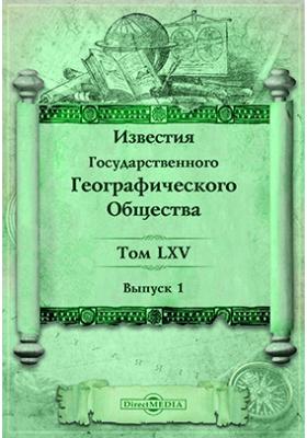 Известия государственного географического общества. 1933. Том 65, вып. 1-6