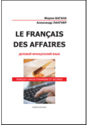 Le Français des Affaires. Деловой французский язык: учебное пособие