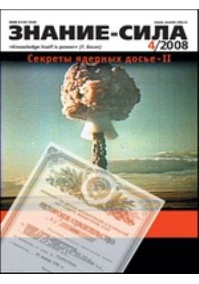 Знание-сила: журнал. 2008. № 4