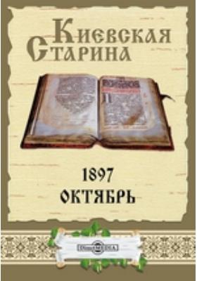 Киевская Старина: журнал. 1897. Октябрь