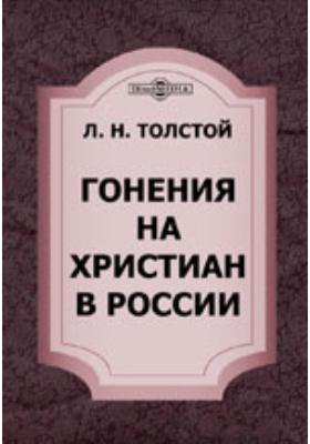 Гонение на христиан в России