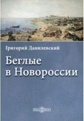 Беглые в Новороссии: художественная литература