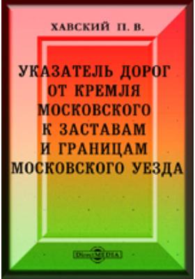 Указатель дорог от Кремля Московского к заставам и границам Московского уезда