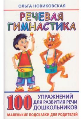 Речевая гимнастика : 100 упражнений для развития речи дошкольников