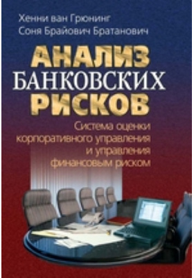 Анализ банковских рисков. Система оценки корпоративного управления и управления финансовым риском