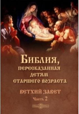 Библия, пересказанная детям старшего возраста. Ветхий завет: духовно-просветительское издание. Часть вторая