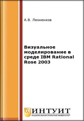 Визуальное моделирование в среде IBM Rational Rose 2003