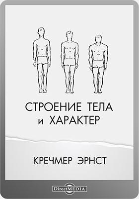 Строение тела и характер
