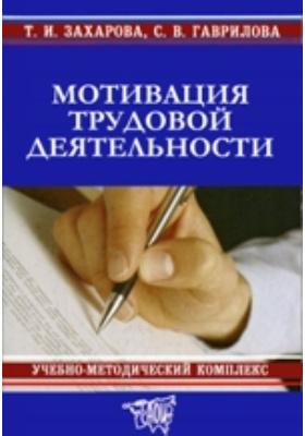 Мотивация трудовой деятельности: учебно-методический комплекс