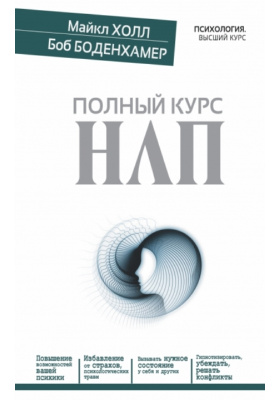 Полный курс НЛП = The User's Manual for the Brain.The Complete Manual For Neuro-Lingvistic Programming. Practitioner Certification. Mastering Systemic NLP